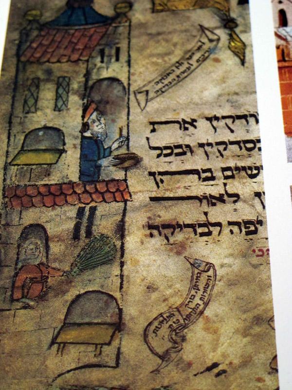calligraphie hébreu mansucrit