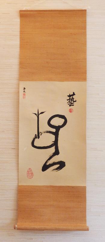 la culture calligraphie chinoise lin chi yi