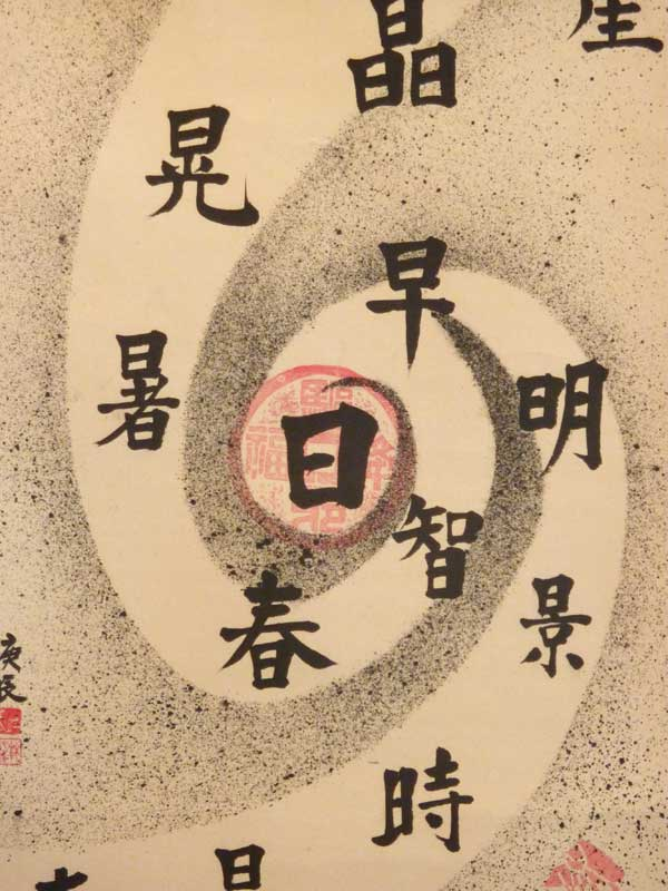 exposition calligraphie chinoise