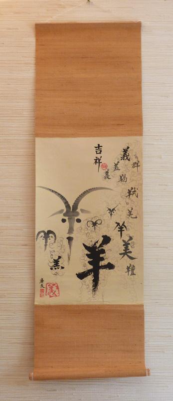 la chèvre la beauté calligraphie chinoise lin chi yi