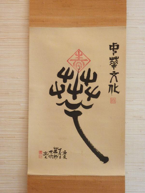 la civilisation calligraphie chinoise lin chi yi