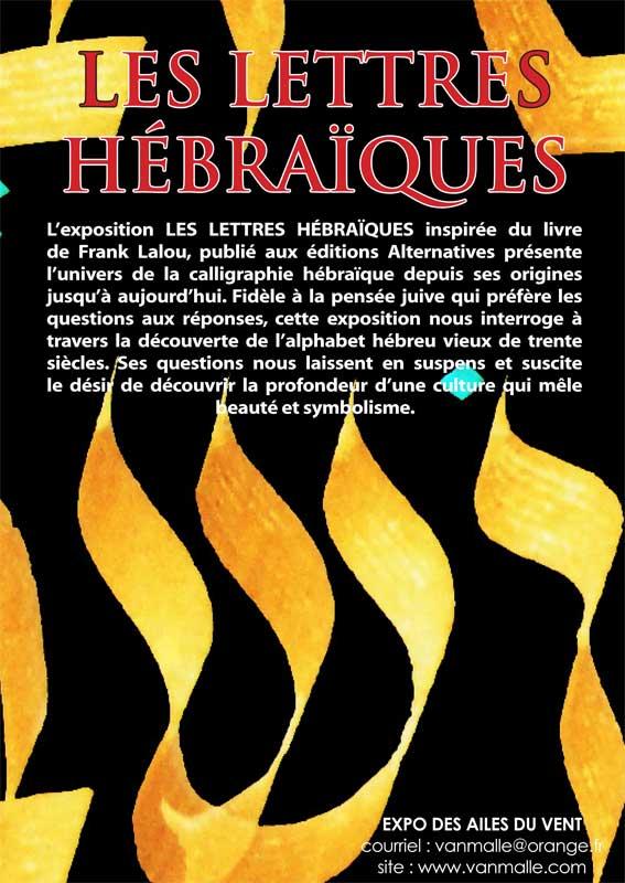calligraphie de l'hébreu par Frank Lalou