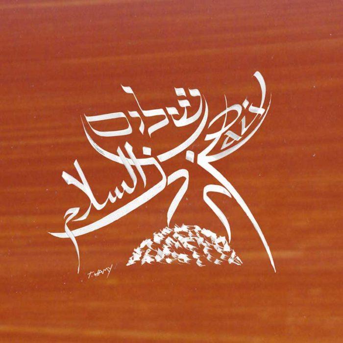 le mot paix calligraphié en français, arabe et hébreu par Thierry Hamy